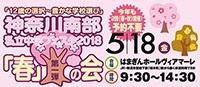 2018南部banner1.jpg