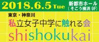 bnr_footer_shishokukai2018.jpg