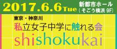 bnr_footer_shishokukai2017.jpg