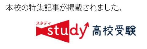 高校受験Study