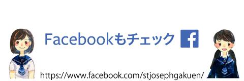 学園Facebook