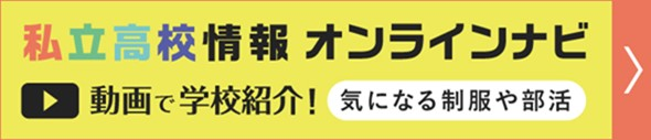 湘南ゼミナール_私立高校情報オンラインナビ
