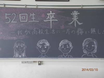 52回生思い出の黒板.jpg