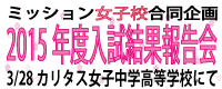 ミッション女子校2015年度合同入試結果報告会
