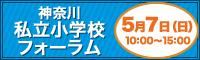 2017 神奈川県私立小学校フォーラム