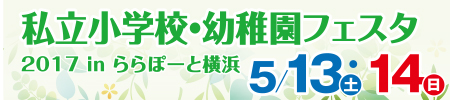 私立小学校・幼稚園フェア2017 in ららぽーと横浜